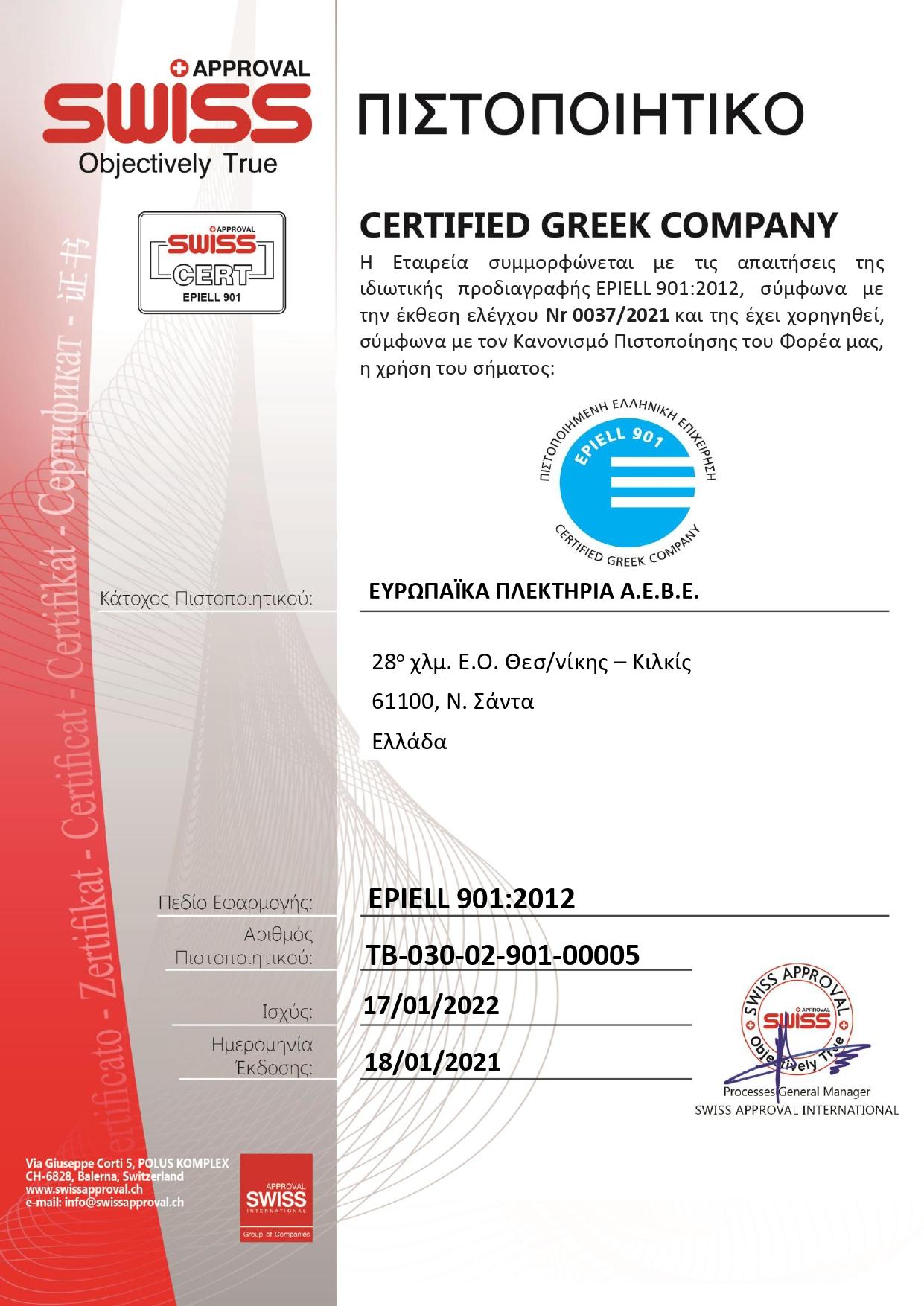 CERTIFIED GREEK COMPANY - GR_page-0001