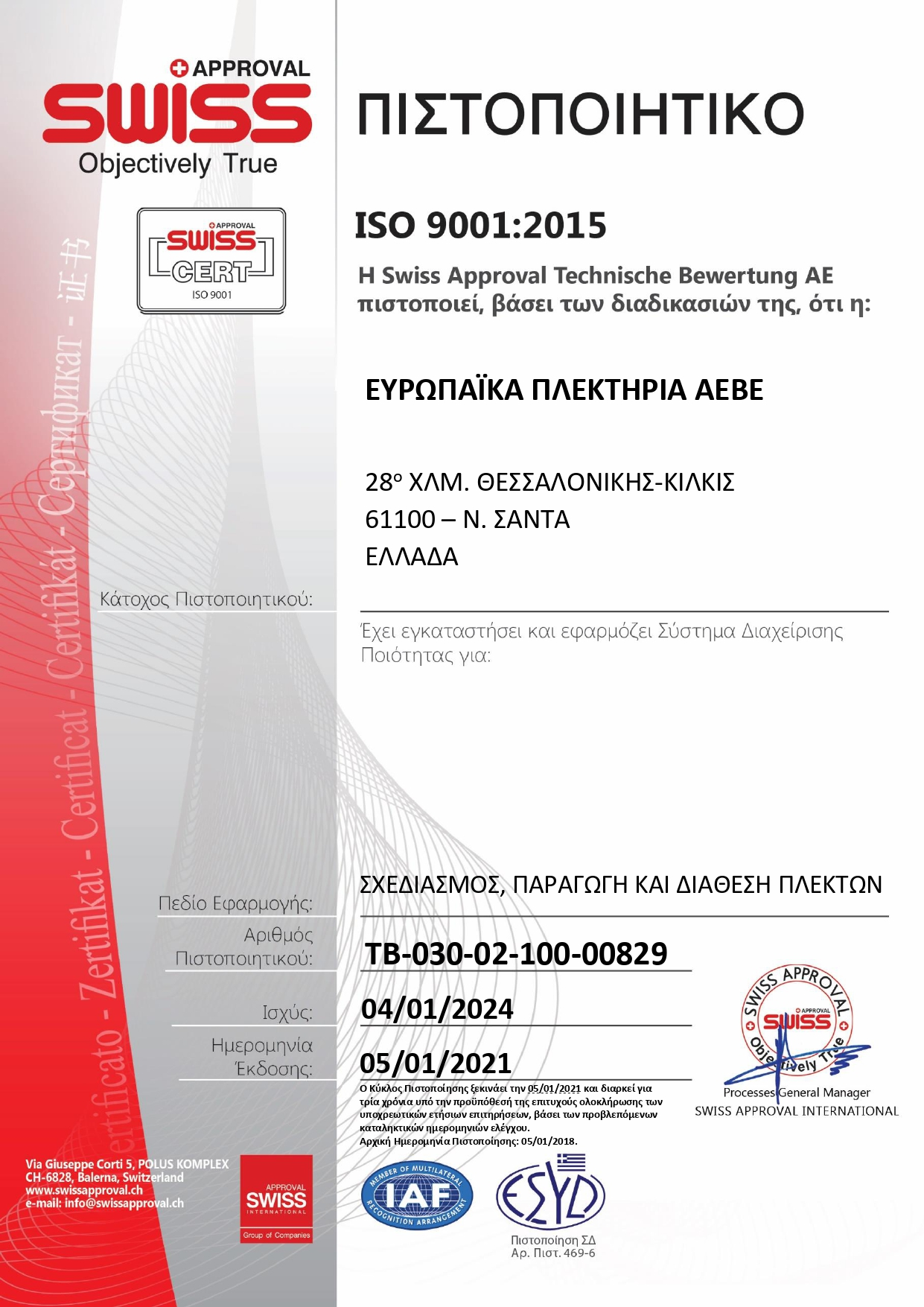 CERT_EUROPE KNITTING_ISO 9001_GR_page-0001